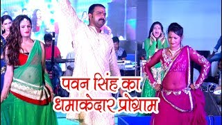 पवन सिंह का सुपरहिट शो 2017 का - Pawan Singh - Bhojpuri Hit Live Show 2017