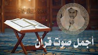 أجمل صوت قرآن مؤثر فى الدنيا يحرك القلوب ويبكي العيون