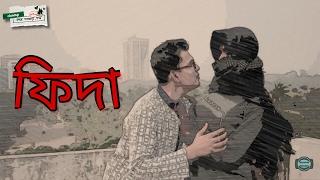FIDAA-Kache ashar offline golpo 2017 । valentines day  Bangla shortfilm।
