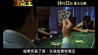 Poker King Trailer / 扑克王 预告