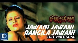 Hot Item Song | Jawani Jawani | Odia Movie | Omm Sai Tujhe Salaam | Latest Odia Songs