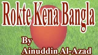 Rokte kena bangla amar | Ainuddin Al-Azad