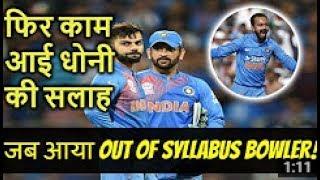 Semifinal Virat को मिली Dhoni की Advice, Team India आज चटाएगी Bangladesh को धूल