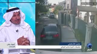 سعد الفقيه يعلق على نتائج التحقيقات التركية بشأن جمال خاشقجي