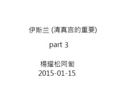 2015/01/15 楊耀松阿訇