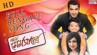Tomar Aasha e I Hello Memshab   Bengali song