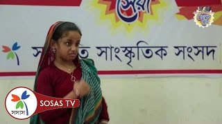 কৌতুক: গোল মরিচের মাইয়া - অভিনয় প্রতিযোগিতা - ঢাকা বিভাগ - সেরাদের সেরা ২০১৬ - সসাস