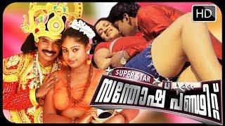 Malayalam Full Movie | Super Star Santhosh Pandit | Starring Santhosh Pandit, Shilpa