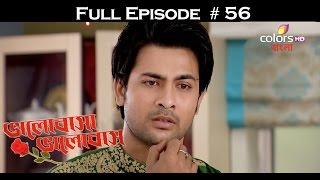 Bhalobasha Bhalobasha - 13th July 2016 - ভালাবাসা ভালাবাসা - Full Episode HD
