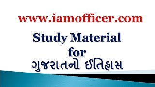 study material for gujarat history
