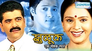 Zuluk | Popular Full Marathi Movie | Girish Oak | Shreyas Talpade | Aishwarya Narkar | HD Full Film