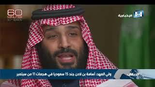 ولي العهد: أسامة بن لادن جند 15 سعوديا في هجمات 11 من سبتمبر