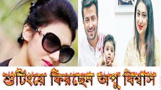 স্বামীর আদেশ অমান্য করে শুটিংয়ে ফিরছেন অপু বিশ্বাস!!!!Apu Biswas!!Shakib khan!!!latest Bangla news!!