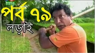 Bangla Natok Lorai Part 79 on 26 May 2016
