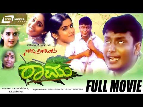 Xxx Mp4 Namma Preethiya Ramu ನಮ್ಮ ಪ್ರೀತಿಯ ರಾಮು Kannada Full HD Movie FEAT Darshan Navya 3gp Sex