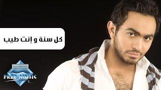 Tamer Hosny - Kol Sana We Enta Tayb   تامر حسني - كل سنة و إنت طيب