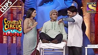 Dr Kapil Gives Dog Biscuits To His Patient   Comedy Circus Ke Ajoobe
