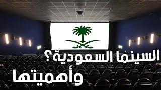 السينما السعودية!!