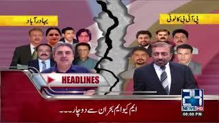 News Headlines | 08:00 PM | 13 February 2018 | 24 News HD