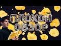 Download Video Download Павел Дуров 7 правил жизни: обзор в стиле free style 18+ — о2тв: Плохой обзор 3GP MP4 FLV