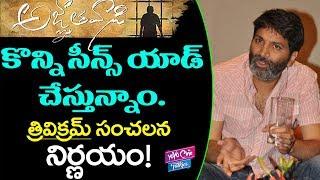 Trivikram Srinivas Shocking Decision on Agnathavasi Full Movie   Pawan Kalyan   YOYO Cine Talkies