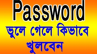 How To Unlock An Android Factory Reset Bangla Tutorial