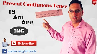 Present Continuous Tense (IS Am Are With ING) in Urdu & Hindi With |ArsLaN AziZ|