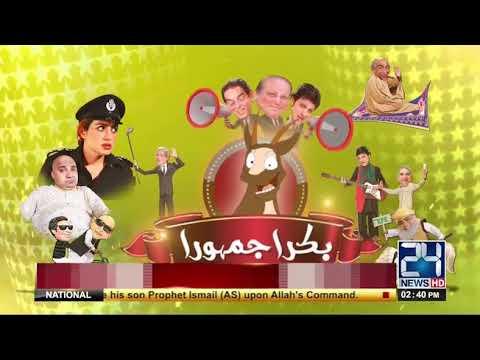 Xxx Mp4 Q K Jamhuriyat Hai Eid Special Comedy Show 3 September 2017 24 News HD 3gp Sex