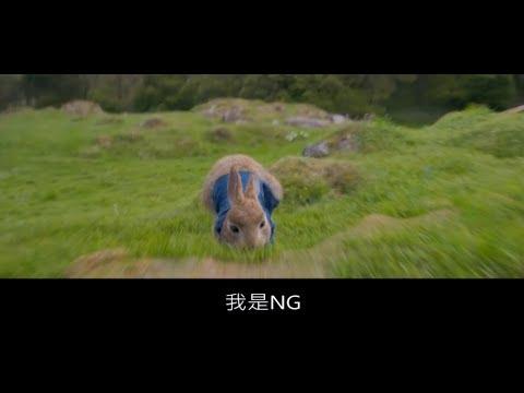 【NG】來介紹一部狡兔三菇的電影《比得兔 Peter Rabbit》