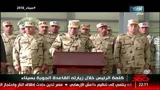 القاهرة 360| زيارة السيسي للقاعدة الجوية بسيناء .. أزمة الدبلومة الأمريكية