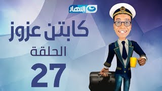 Captain Azzouz Series - Episode 27 | مسلسل الكابتن عزوز - الحلقة  27 السابعة والعشرون