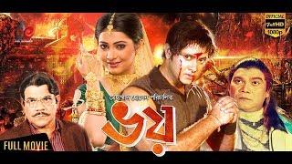 Bhoy | Bangla Movie | Prince | Chobi | Mizu Ahmed | Ahmed Sharif | Exclusive Release 2018