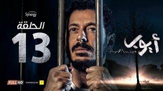 مسلسل أيوب الحلقة 13 الثالثة عشر - بطولة مصطفى شعبان | Ayoob series - Episode 13