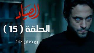 مسلسل الصياد HD - الحلقة ( 15 ) الخامسة عشر - بطولة يوسف الشريف - ElSayad Series Episode 15