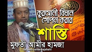 New Islamic Bangla Waz- 2017 By Mufti Amir Hamza কুরআনী বিধান গোপন করার শাস্তি