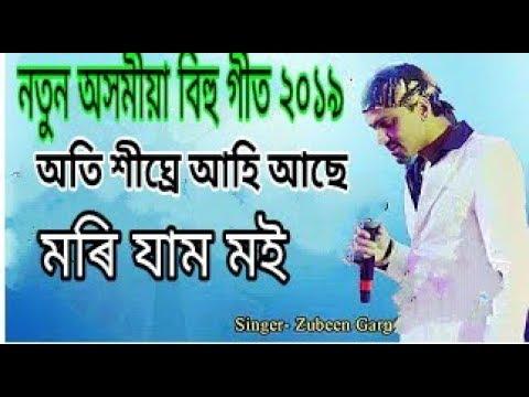 Xxx Mp4 MORI JAAM MOI New Assamese Song 2018 BIHU PROMO ZubeenDaRock 3gp Sex