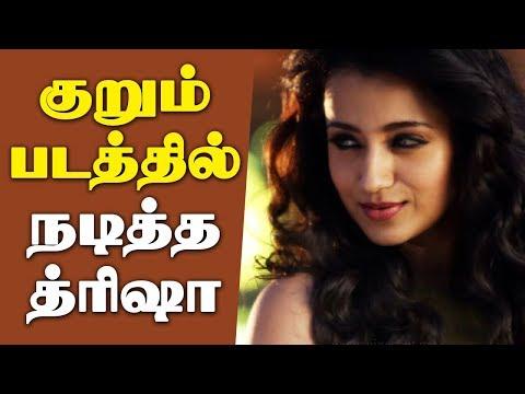 Xxx Mp4 குறும்படத்தில் நடித்த திரிஷா 3gp Sex