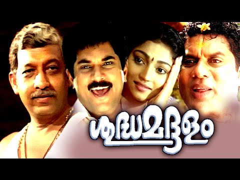 Xxx Mp4 Malayalam Full Movie Shudha Maddalam Mukesh Jagathy Sreekumar Malayalam Comedy Movies 3gp Sex