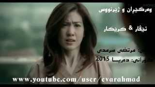Morteza Sarmadi - Darya - New 2015 Kurdish Subtitle