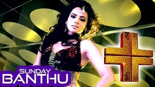Sunday Bantu Full Video Song | REVIEW | Plus Kannada Movie 2015 | Sruthi Hariharan, | Lehren Kannada