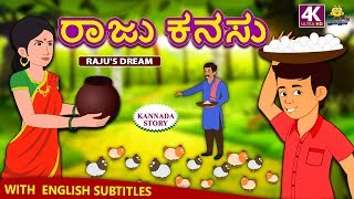 Kannada Moral Stories For Kids - ರಾಜು ಕನಸು | Raju's Dream | Kannada Fairy Tales | Koo Koo TV Kannada