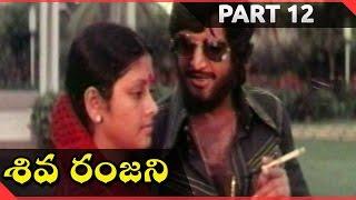 Sivaranjani Telugu Movie Part 12/12 || Jayasudha, Hari Prasad , Mohan Babu