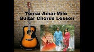 Tomai Amai Mile   Guitar Chords Lesson