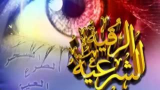 الرقيه الشرعيه ماهر المعيقلي ايات علاج العين و الحسد و ايات الشفاء مكرره