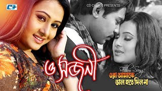 O Sojoni |  Muhin | Nishita | Maruf | Purnima | Bangla Movie Song | FULL HD