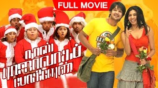 Superhit Tamil Movie | Naan Rajavaga Pogiren | Full Movie | Ft.Nakul, Chandni, Avani Modi