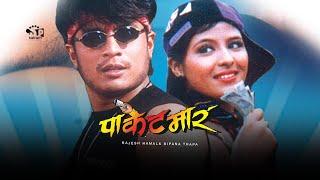 Nepali Movie:Paketmar
