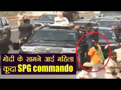 Xxx Mp4 PM Modi की SPG से फिर हुई चूक सुरक्षा घेरा तोड़ घुस गई महिला कूदा SPG Commando वनइंडिया हिन्दी 3gp Sex