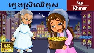 ក្មេងស្រីឈើគូស - The Little Match Girl in Khmer - 4K UHD - Khmer Fairy Tales