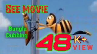 Bee Movie Chittagong's Language | Fun video